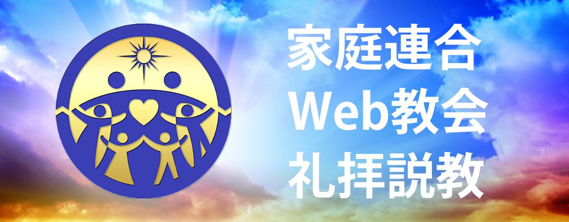 家庭連合Web教会 礼拝説教